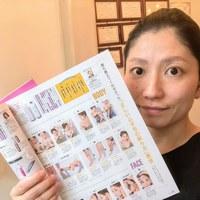 4月発売 雑誌minaに掲載されました ~正しいムダ毛の剃り方教室~